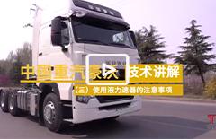 中国重汽豪沃技术讲解(三)使用液力缓速器