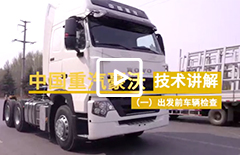 中国重汽豪沃技术讲解(一)出发前车辆检查