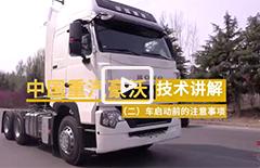 中国重汽豪沃技术讲解(二)车启动前的注意
