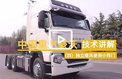 中国重汽豪沃技术讲解(四)独立暖风使用小