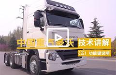 中国重汽豪沃技术讲解(五)功能键说明