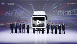 【TCV大直播】智未来、7新程----一汽解