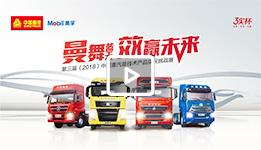 【TCV大直播】第三届(2018)中国重汽实况