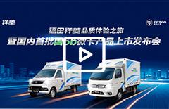 国内首批国6b微卡---福田祥菱上市发布