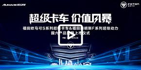 超级卡车 价值风暴 福田欧马可S系列超