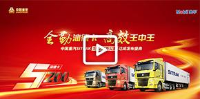 中国重汽SITRAK5年200万公里达成发布盛