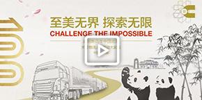 至美无界 探索无限 康明斯百年中国巡展