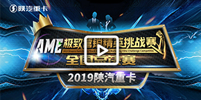 2019陕汽重卡AME极致营销精英挑战赛全