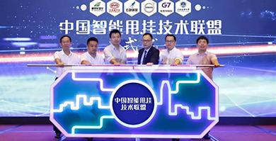 传化智联、沃尔沃、比亚迪……物流圈的技术侠聚首福州,共建中国智能甩挂技术联盟