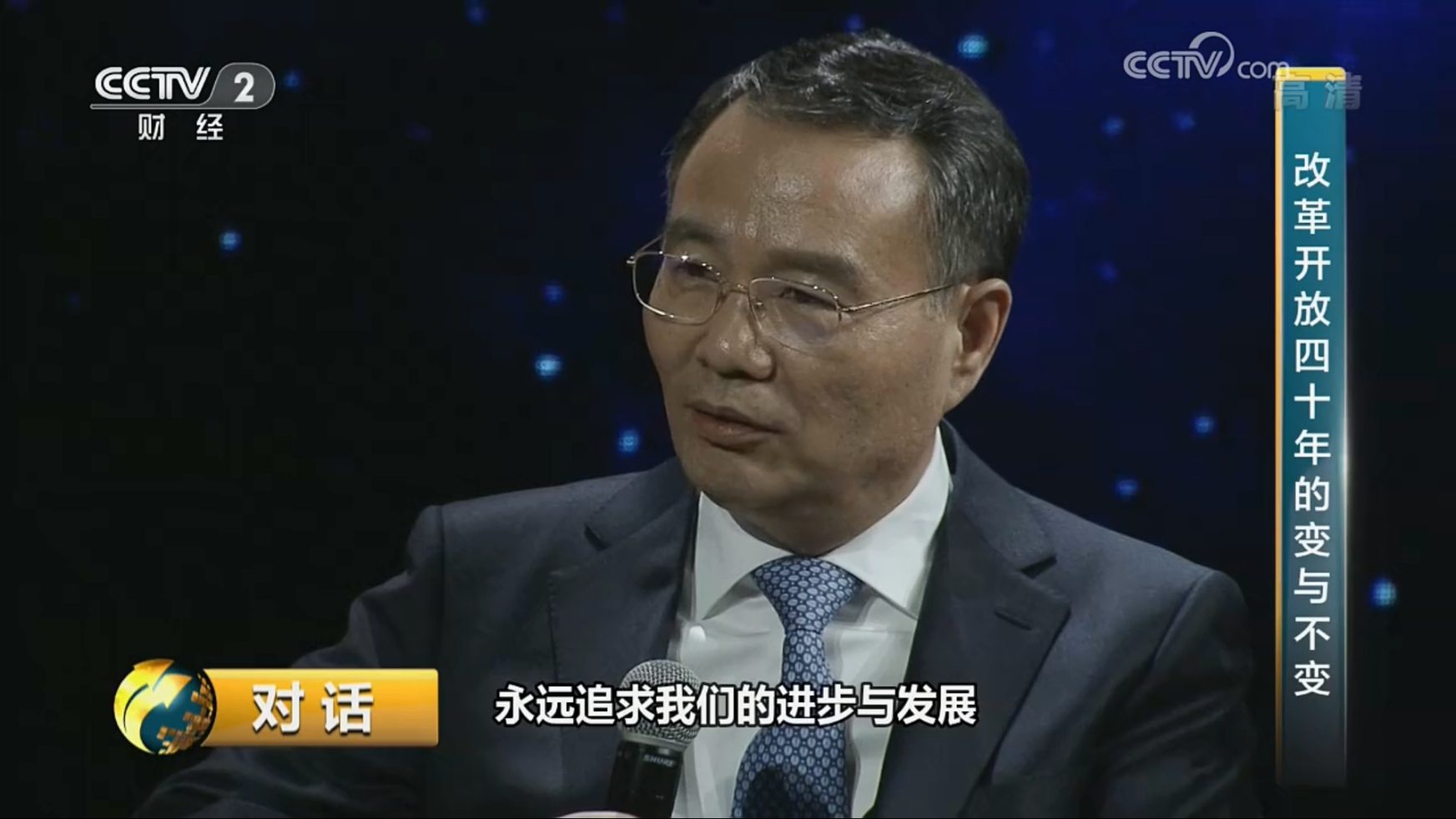徐冠巨做客央视《对话》:思想再解放,传化再出发