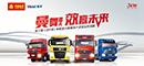 第三届(2018)中国重汽实况挑战赛