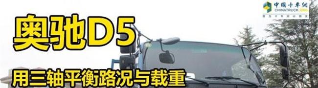 [静态测评]奔驰新Actros牵引车 德意志