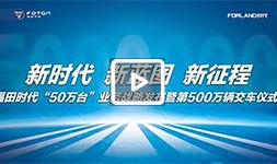 "【TCV大直播】""新时代  新蓝图  新征"