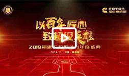【TCV大直播】2019福康汇超级动力年度
