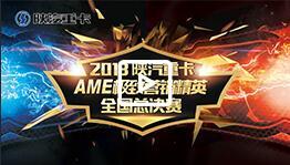 【TCV大直播】2018陕汽重卡AME极致营销