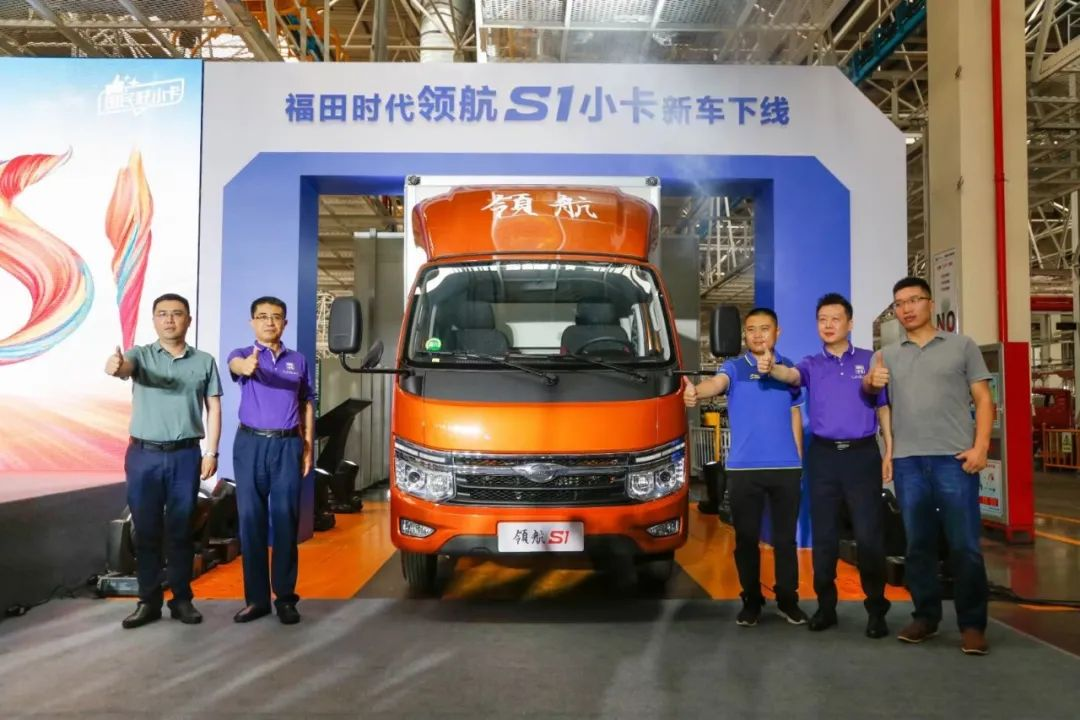 国六卡车 就选领航丨智悦舒适 领航S1国民好小卡正式下线