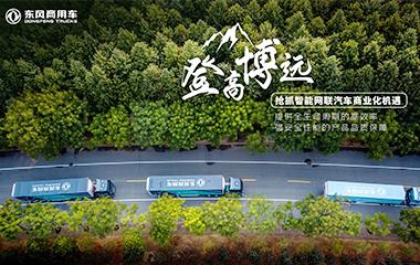 东风商用车:智能网联之下,人、车、路、物,不再是孤岛