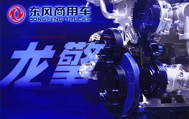 汇聚行业翘楚,共话龙擎未来 ——东风商用车举办龙擎动力总成学术论坛