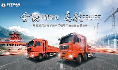 火爆!汕德卡国六工程车在云南大受欢迎! ——中国重汽客户关怀行动走进云南