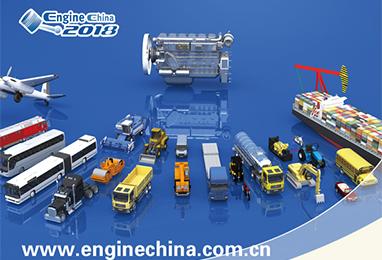 Engine China 2018第十七届中国国际内燃机 及零部件展览会