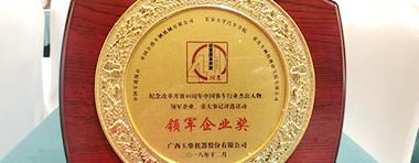 """玉柴股份荣获""""纪念改革开放40 周年中国客车行业领军企业"""""""