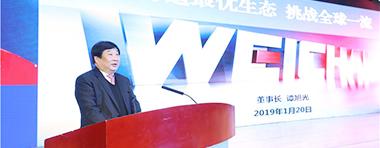 谭旭光主持召开潍柴动力西安板块科技创新大会