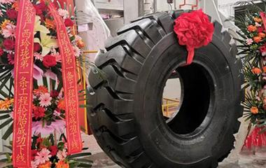 广西玲珑第一条工程子午线轮胎顺利下线