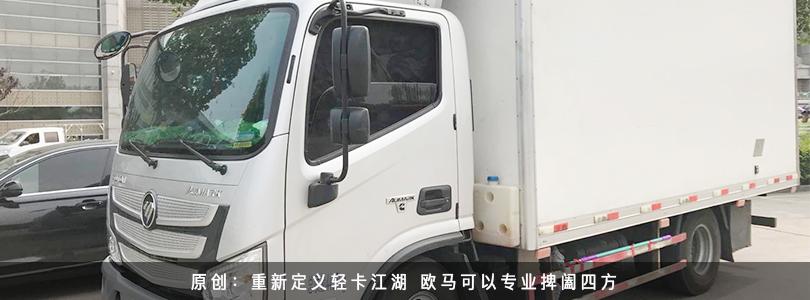 """欧马可:品质说话  丹东东港的""""鲜货""""明星车"""