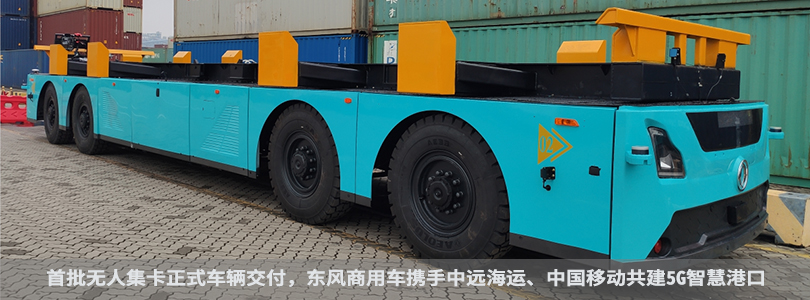 首批无人集卡正式车辆交付,东风商用车携手中远海运、中国移动共建5G智慧港口