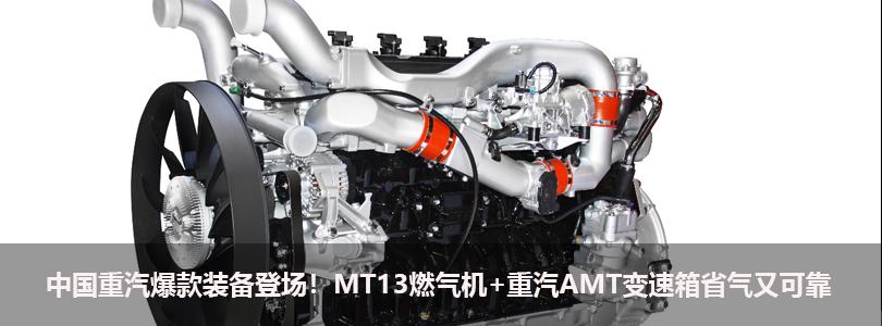 中国重汽爆款装备登场!MT13燃气机+重汽A