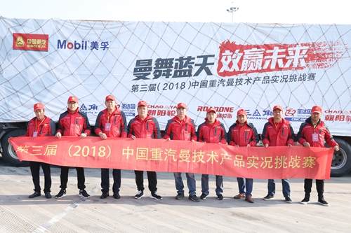 中国重汽节油赛(苏州站/图)