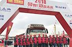 中国重汽节油赛(昆明站/图)