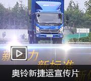 奥铃新捷运宣传片