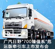 """广汽日野""""700臻值系""""危运版牵引车上市发布会"""