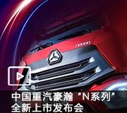 """中国重汽豪瀚 """"N系列"""" 全新上市发布会"""