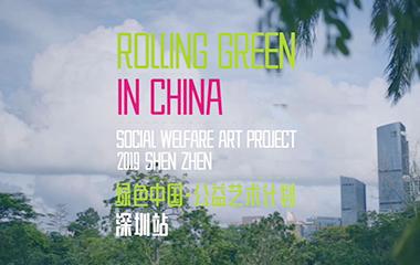 绿色城市│深圳首站绿色中国•公益艺术计划展邀您参加