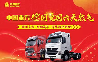 中国重汽德国曼国六天然气 ——隆重上市、全面接单!(一、价格超乎想象)