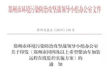 河南郑州:国四及以上重卡注意了,年底前免费安装OBD系统