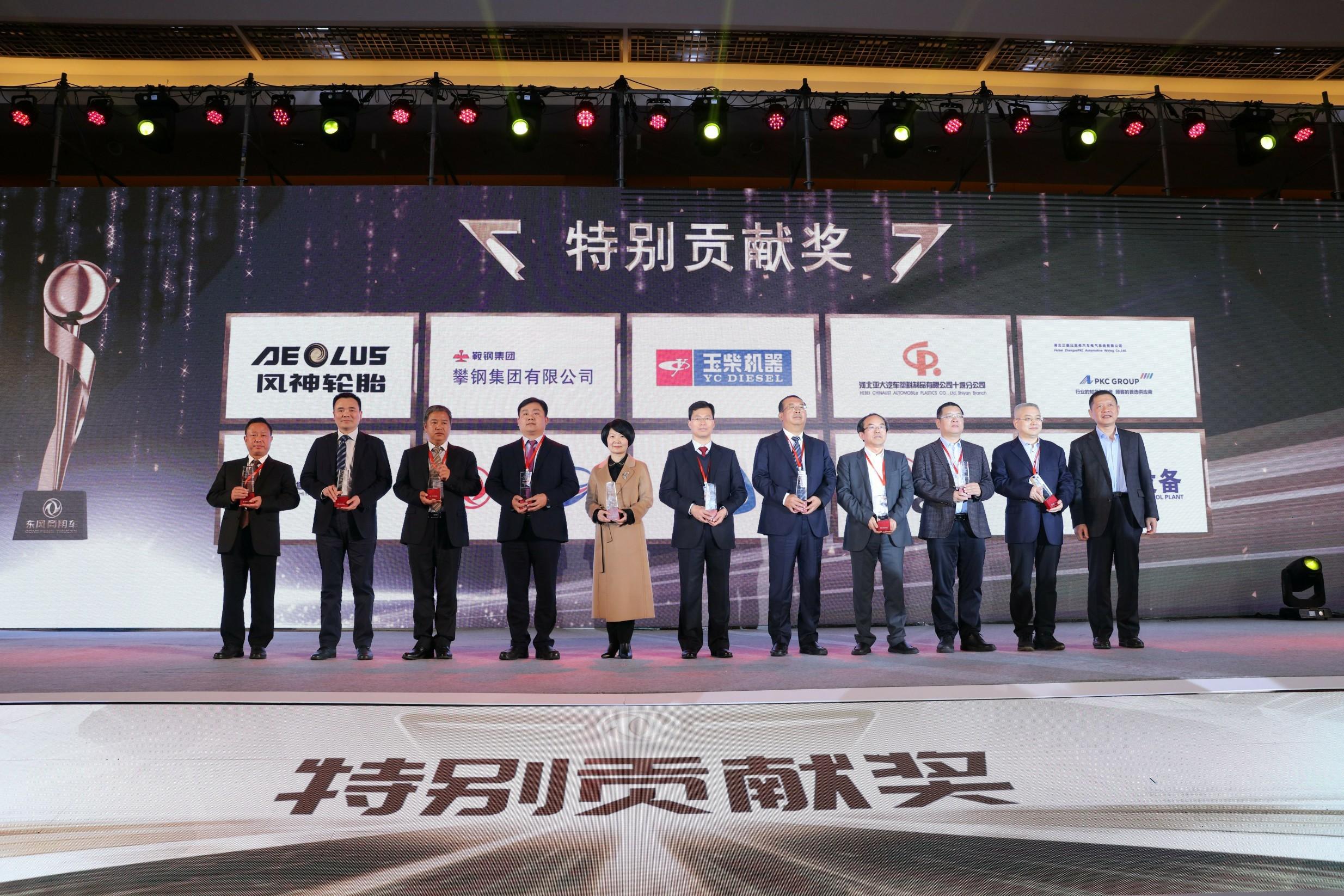 信赖可靠 转型升级 打造领先新优势 东风商用车召开2020年度供应商大会