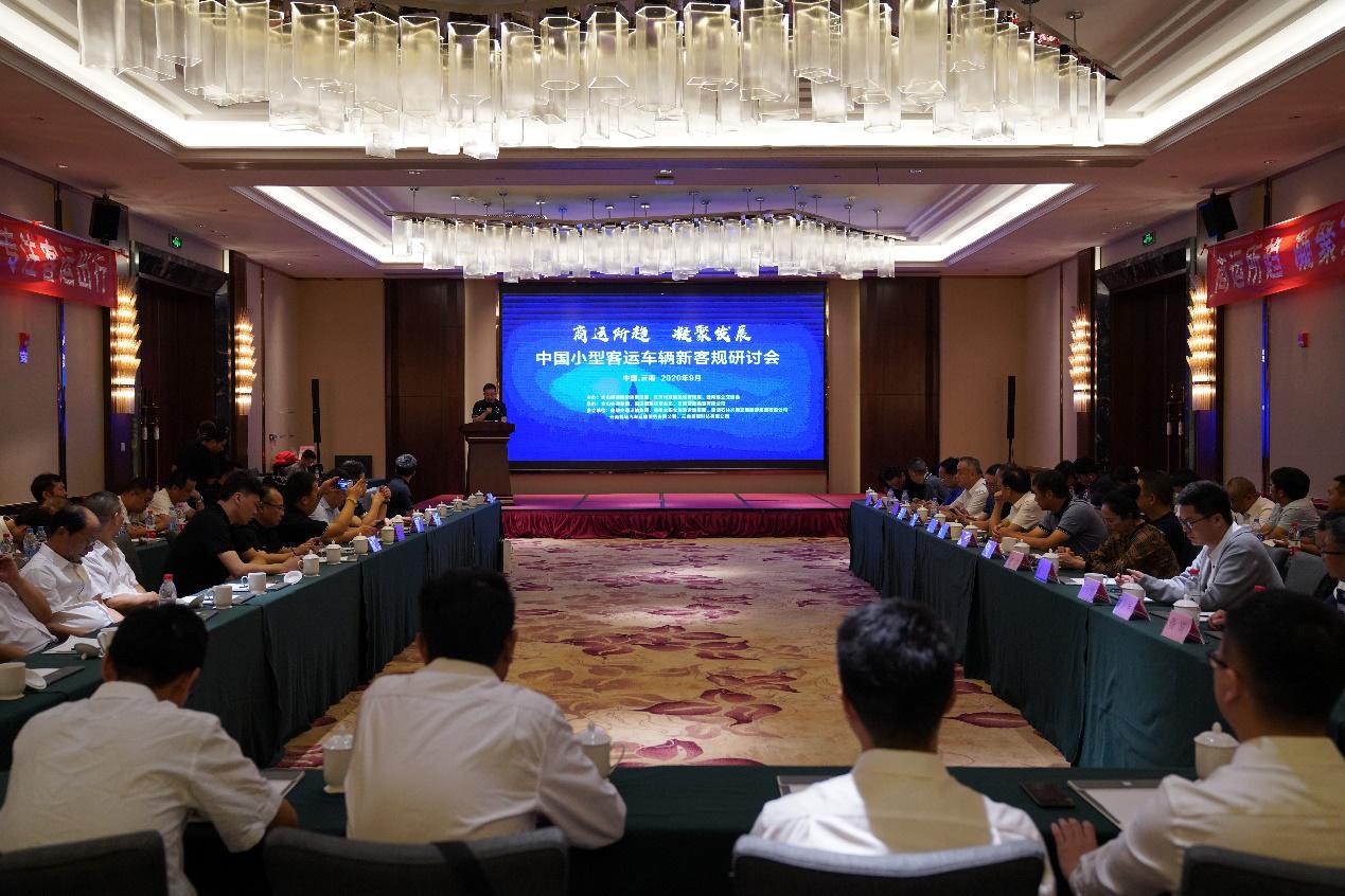 中国小型客运车辆新客规研讨会顺利举行,福田图雅诺助力云南客运市场蓬勃发展