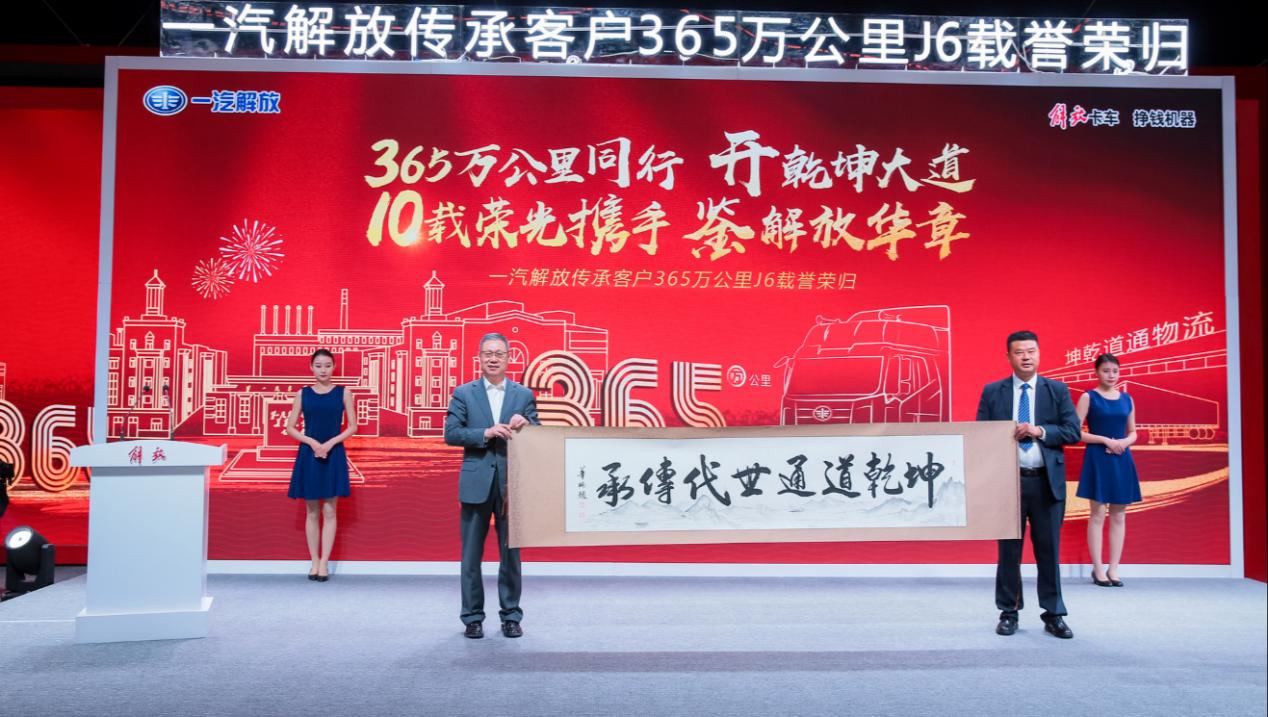 传奇解放J6载誉荣归 10年365万公里诠释奥威经典动力