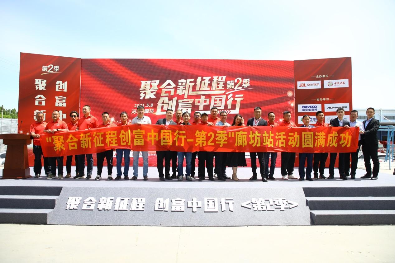 强强联合 南京依维柯致力打造货运新生态