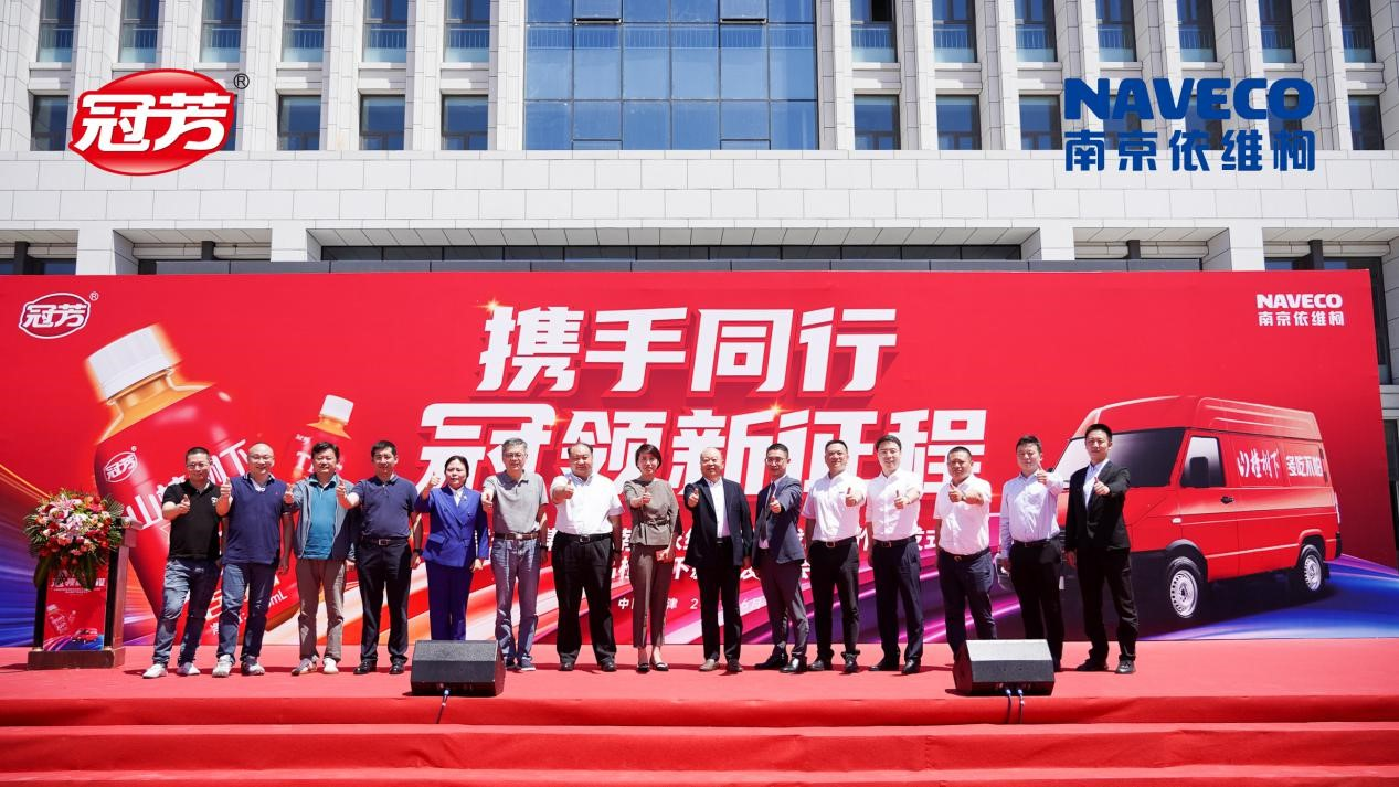 南京依维柯与天津冠芳集团结成战略合作伙伴,首批车辆顺利交付