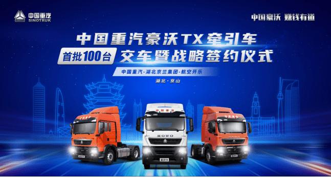 百台中国重汽豪沃TX牵引车交付湖北京兰集团