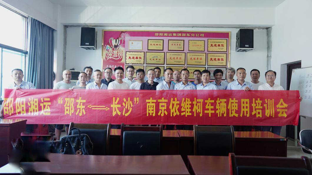 """依维柯欧胜正式交付湖南邵阳湘运集团,树立客运车""""新标杆"""""""