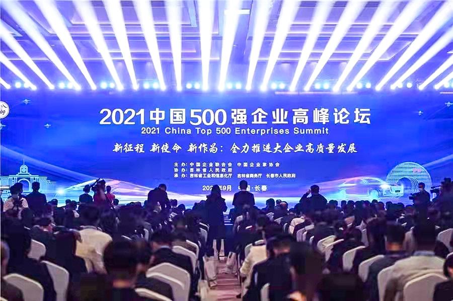 中国企业500强发布,潍柴超过海尔位列第77位