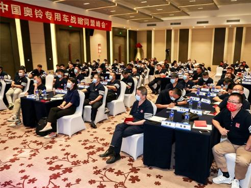 引领行业变革,奥铃专用车同盟峰会有哪些大动作?