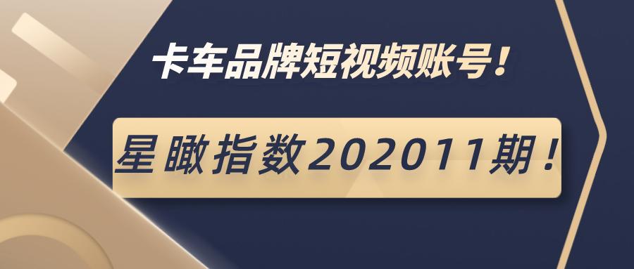 星瞰指数202011期   短视频传播第一阵营逐渐成型