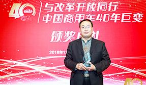 """专业成就卓越!福田瑞沃ES3荣获""""中国改革开放40年经典车型""""!"""