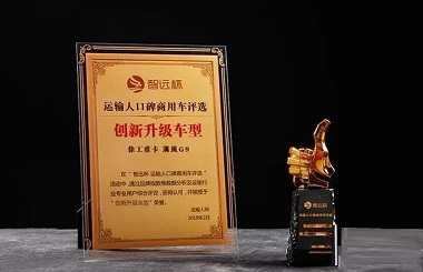 """捷报频传!漢風G9荣获 """"创新升级车型"""""""